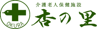 千葉県市原市の介護老人保健施設(老健) 杏の里